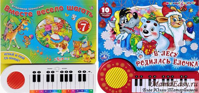 Книги со встроенным пианино
