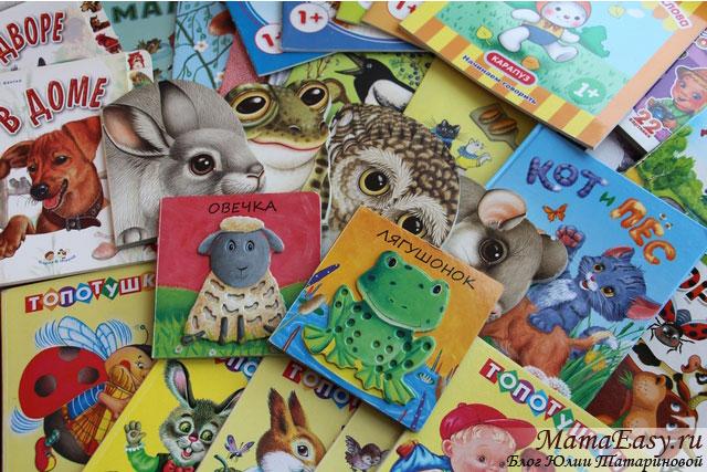 Книги до года. Первые книги малыша. Обзор наших книг 266fce8c7ad