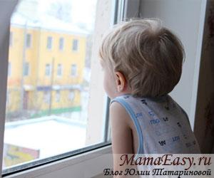 Безопасная среда для ребенка