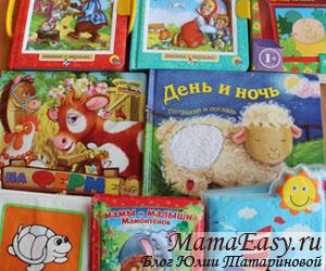 Тактильные книги и книги-игрушки