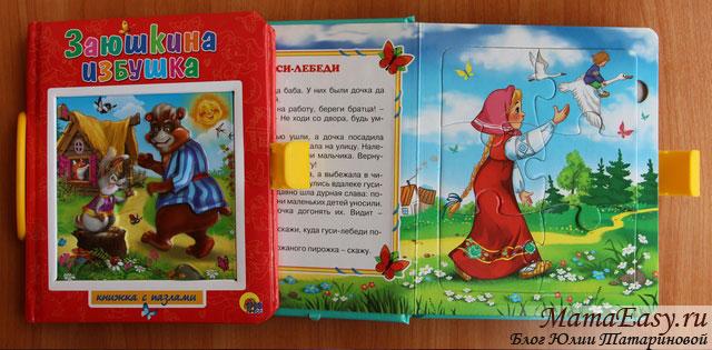 Книжки с пазлами для детей