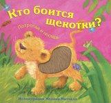 kto-boitsya-shchekotki