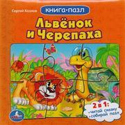 lvenok-i-cherepaha