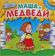 masha-medvedi