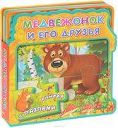 medvezhonok-ego-druzya