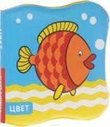 rybka-cvet