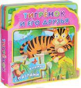 tigrenok-ego druzya