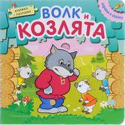 volk-kozlyata