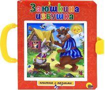 zayushkina-izbushka