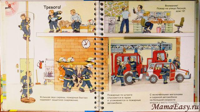 """Книга с окошками """"Пожарная команда"""""""