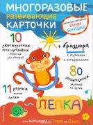 Шаблоны для занятий по лепке с ребенком от 1 года