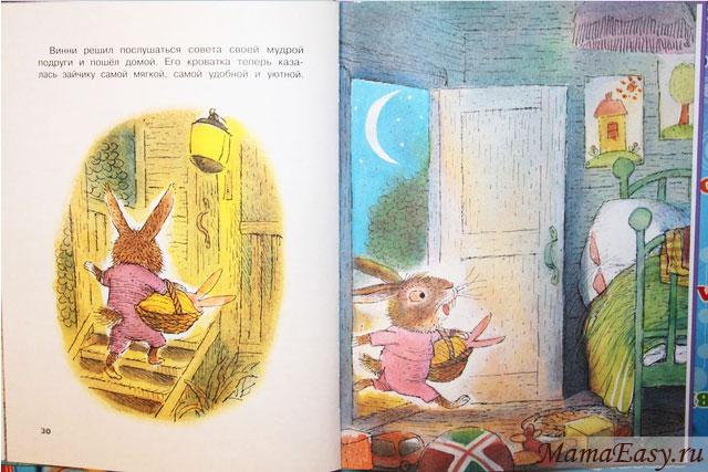 Сказки на ночь Карол Рот