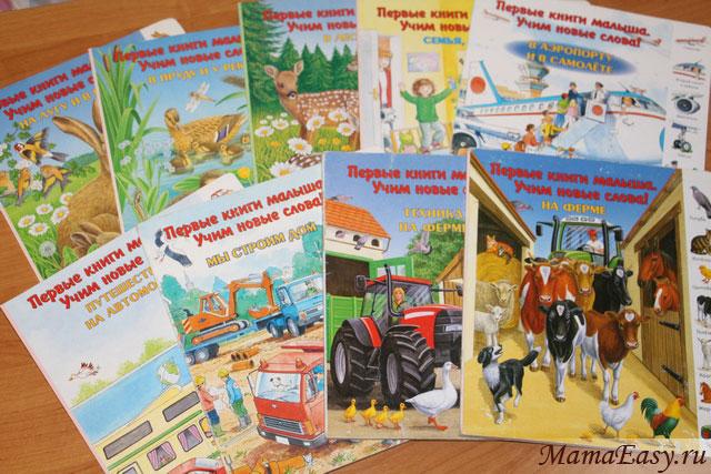 Серия Первые книги малыша. Учим новые слова
