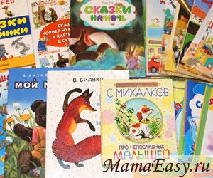 Книги для детей 1 - 2 года