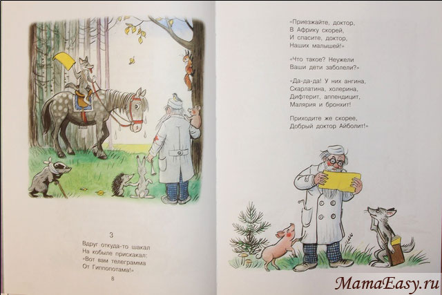 Чуковский в рисунках Сутеева