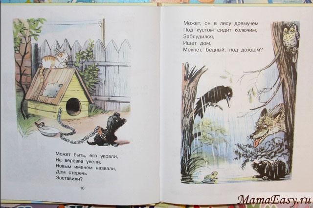 Стихи Михалкова в рисунках Сутеева