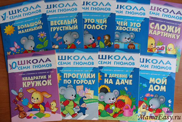 Школа семи гномов для детей 1 - 2 лет