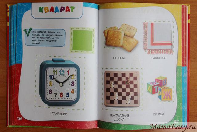 Годовой курс занятий для детей 1 - 2 лет