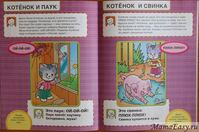 Годовой курс Елены Янушко