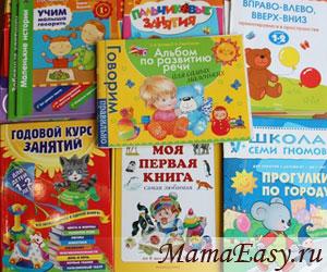 Развивающие книги 1 - 2 года