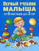 Развивающие книги для ребенка 1 год