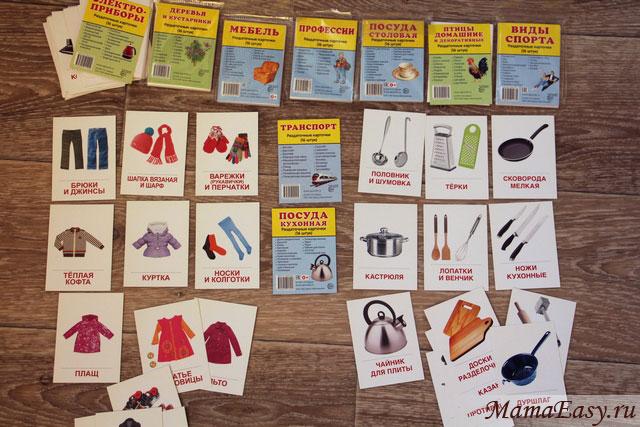 Сортировка карточек с детьми