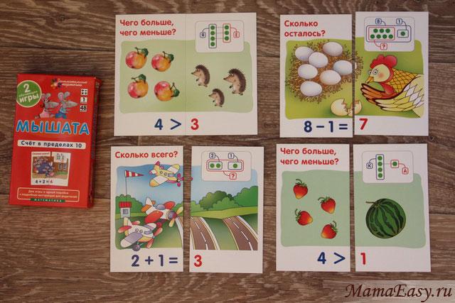 Карточки для изучения счета