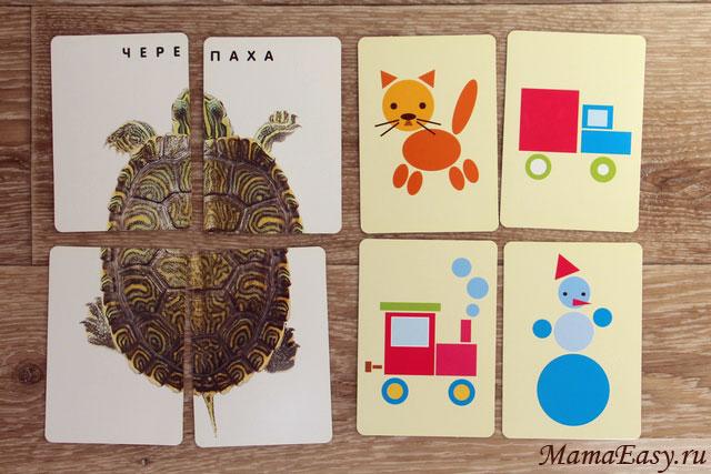Умные карточки Геометрические фигуры