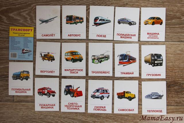 Раздаточные карточки Транспорт