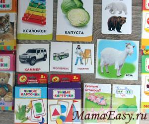 Развивающие карточки для детей